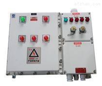 防爆磁力启动器配电箱