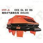 HYF-A CCS GL EC RS 抛投式气胀救生筏