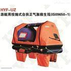 HYF-UZ 游艇用投抛式自扶正气胀救生筏