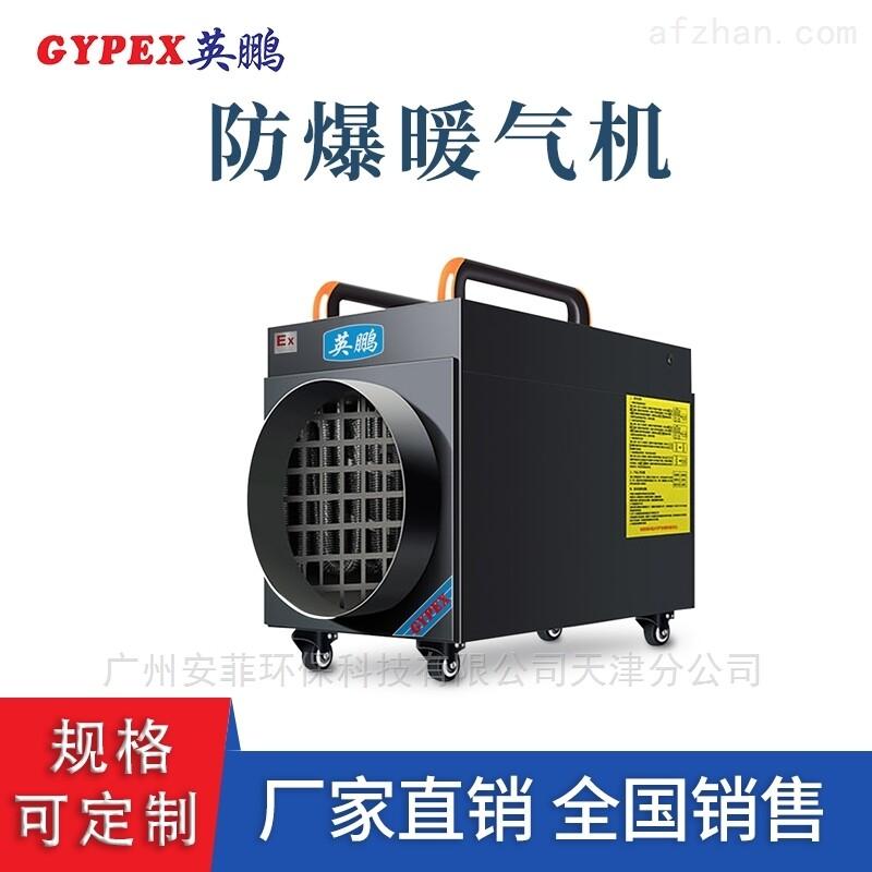 渝北化工防爆暖气机