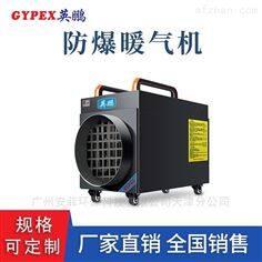 YPNF-20Ex渝北化工防爆暖气机