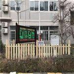 BYQL-QX西安学校气大屏幕象站安装案例
