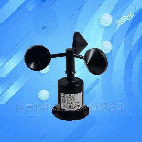 三杯风速仪风速袋脉冲RS485户外风速传感器