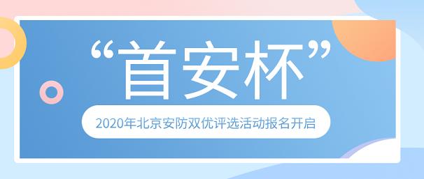"""""""首安杯""""2020年北京安防雙優評選活動報名開啟"""