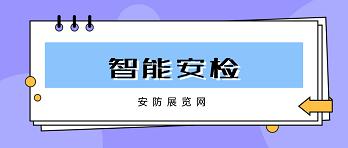 大華多款智能安檢產品落地杭州地鐵 提高安檢管理水平