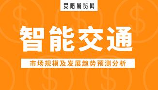2020年中国智能交通市场规模及发展趋势预测分析