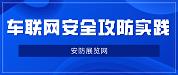 腾讯安全车联网安全技术专家张康:车联网安全攻防实践