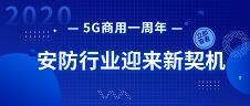 5G商用一周年 安防行业迎来新契机