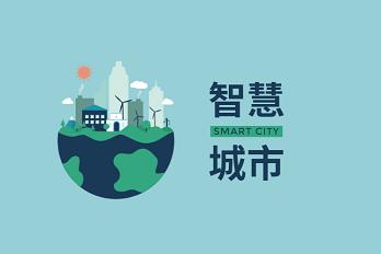 智慧城市建设助推智能科技△产业发展