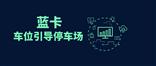 深圳阿里中心--車位引導停車場