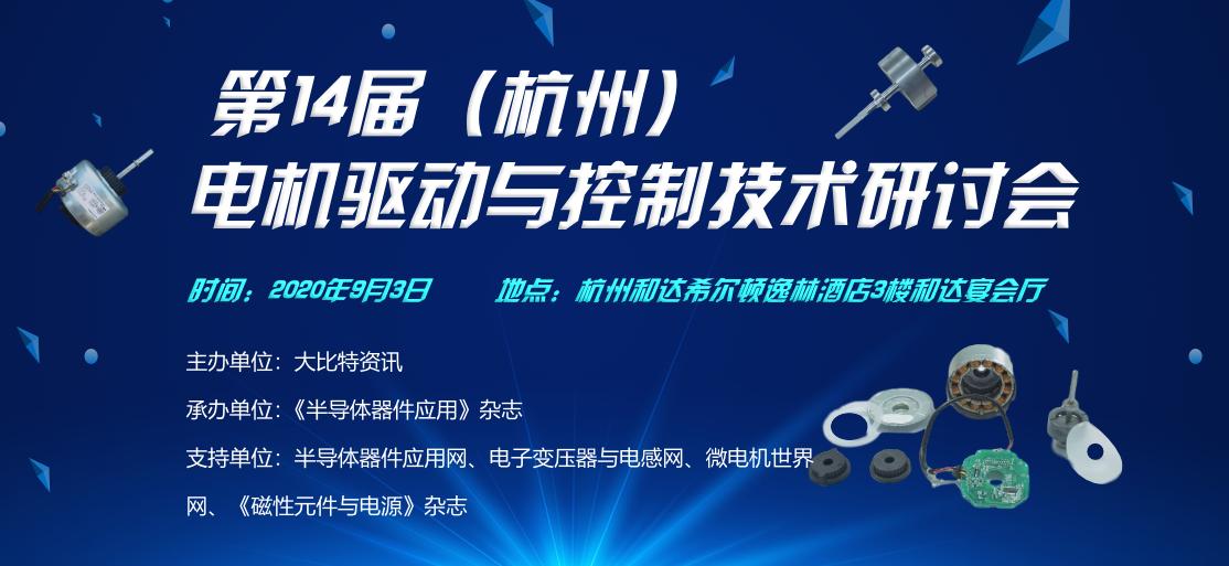 会议议程来了 杭州电机『研讨会还会远吗?