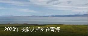 2020年 安防人相約在青海