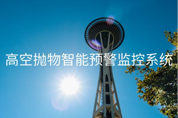 高空拋物智能預警監控系統在重慶正式投用