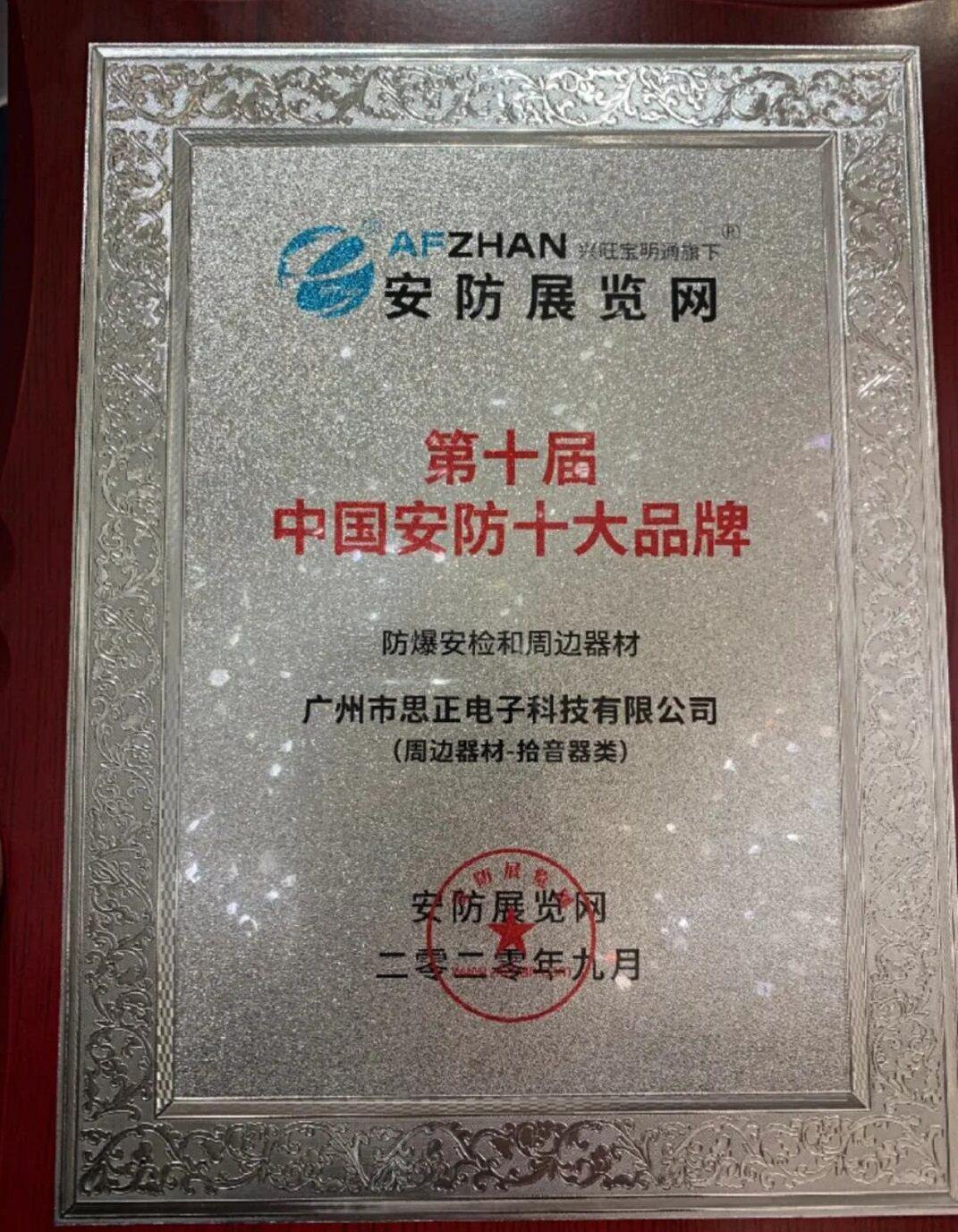 思正股份荣获三大奖项 创造安防道路新价值