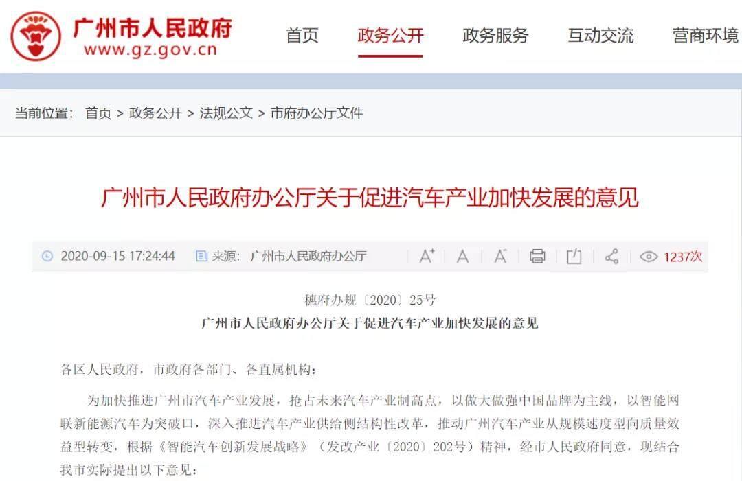廣州市人民政府:2025年全市建成國家領先的5G車聯網標準體系、打造智慧交通應用示范區