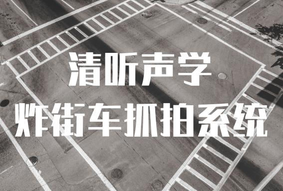 清听声学炸街车抓拍系统介绍