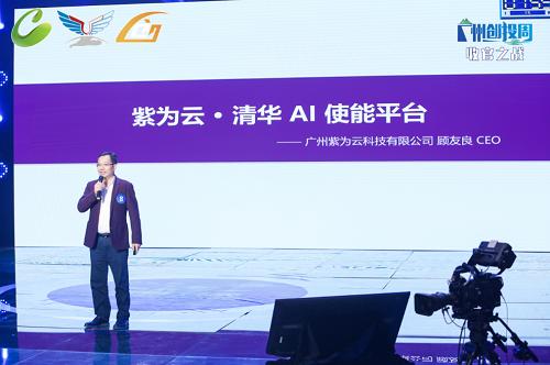 """紫为云 清华AI使能平台""""科创赛""""勇创佳绩"""