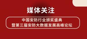 各媒體持續關注中國安防行業頒獎盛典暨第三屆安防大數據發展高峰論壇