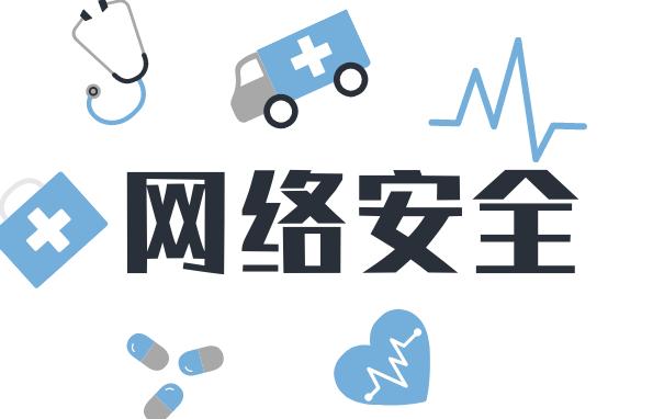 物聯網醫療設備:網絡安全的挑戰及未來發展方向