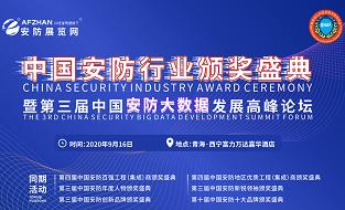 中國安防行業頒獎盛典暨第三屆安防大數據發展高峰論壇