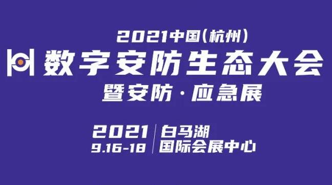2021中国(杭州)数字安防生态大会暨安防·应急展