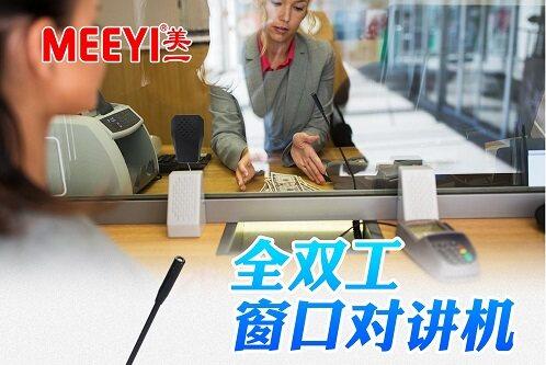 """环宇通推出最新""""全双工窗口对讲机"""" 全面升级优化"""