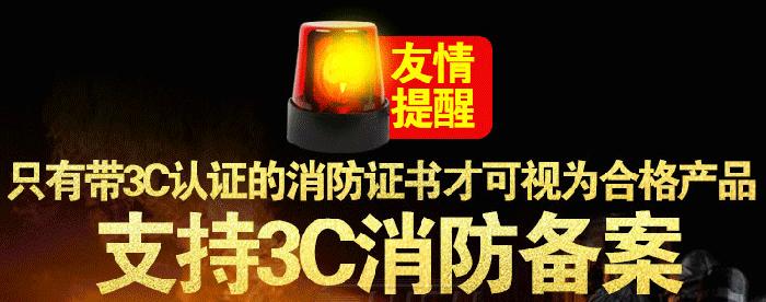 可燃气体报警器消防认证