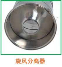 工业吸尘器旋风分离器
