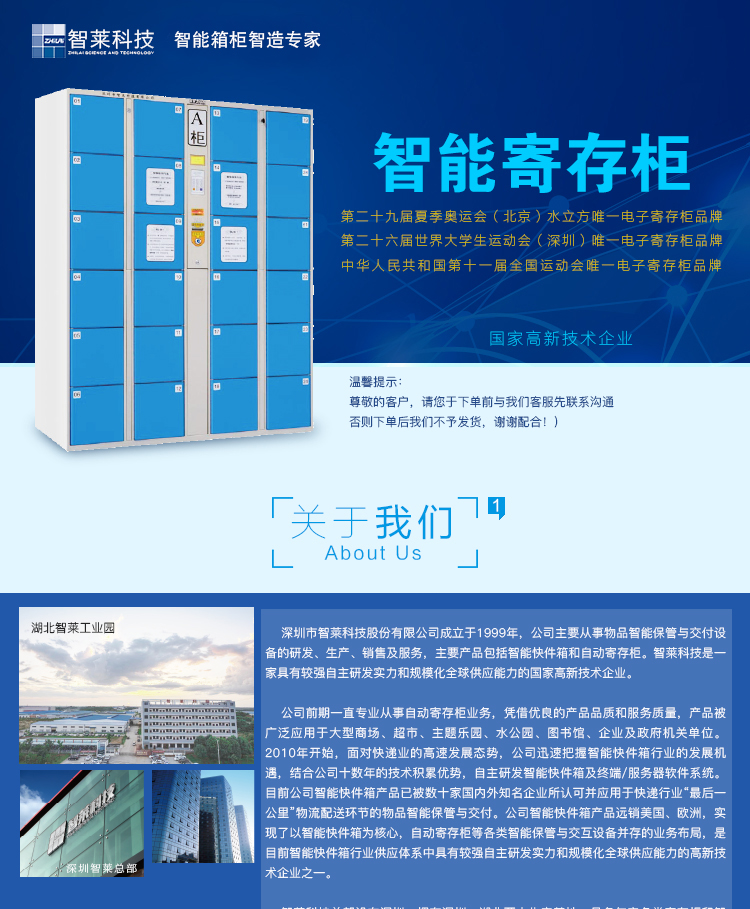 厂家直销 刷卡更衣柜 批发直销 包运输安装 支持储物柜定制示例图2