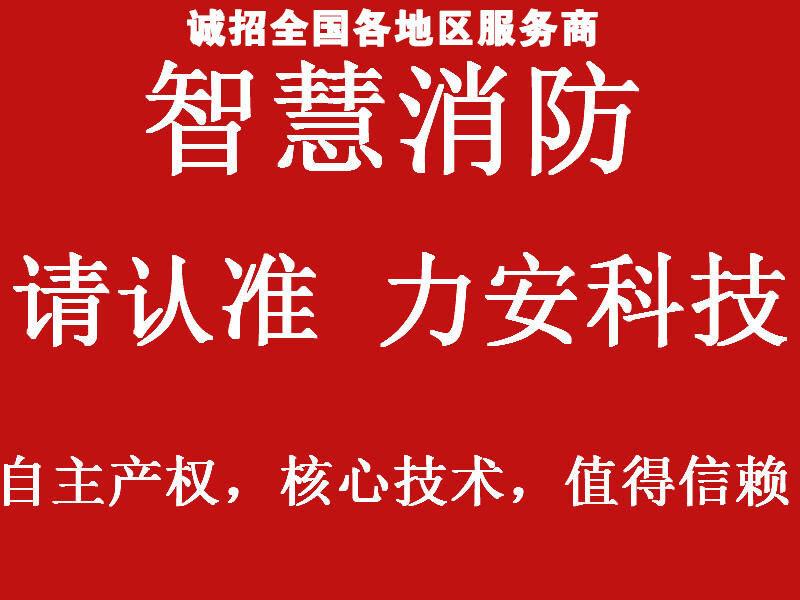 陕西消防物联网远程监控系统-消防监管系统
