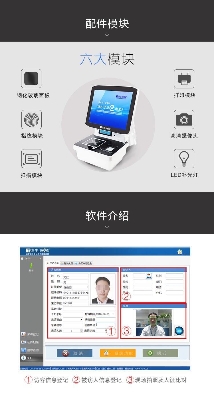 <a  data-cke-saved-href=http://www.tecsun-fky.com href=http://www.tecsun-fky.com>访客系统</a> 德生智能访客登记一体机TSV-5SC