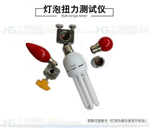 灯头扭力仪