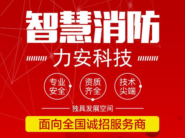 安消云智慧消防物联网云平台
