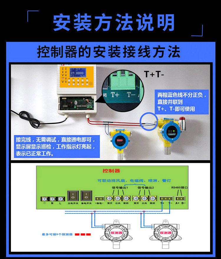 可燃气体报警器接线说明