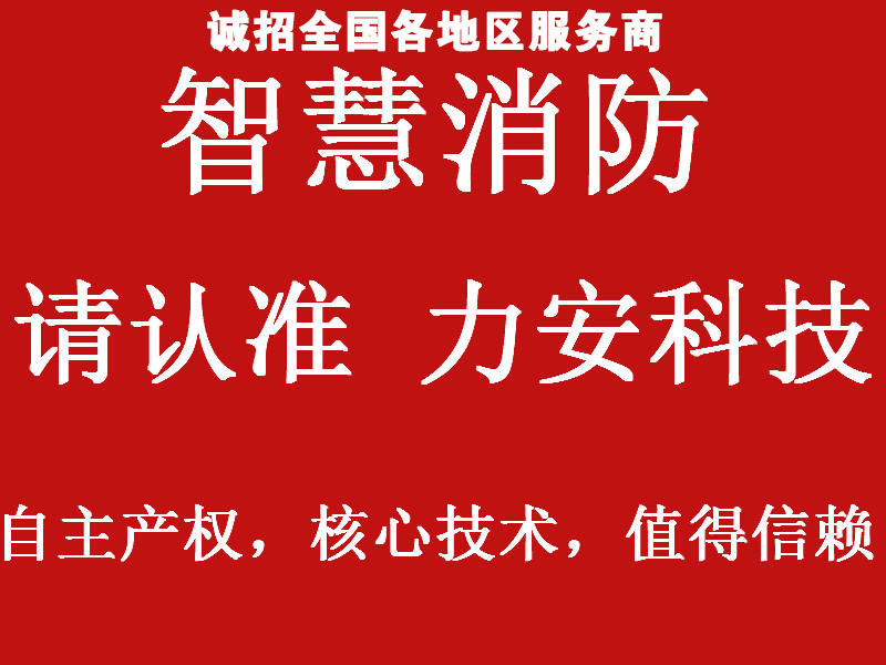 河北智慧消防物联网云平台