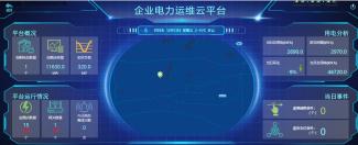 上海某電力設備安裝維修有限公司變電所運維云平臺的設計及應用