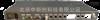 八口网络时间服务器
